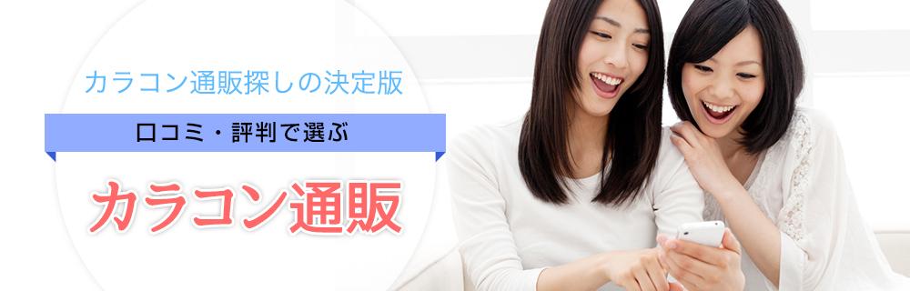 口コミ評判で選ぶカラコン通販サイト